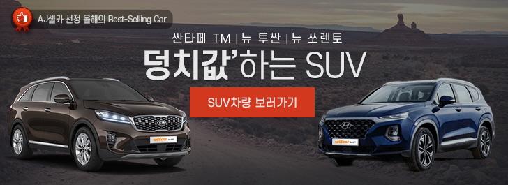 SUV 3인방_pc