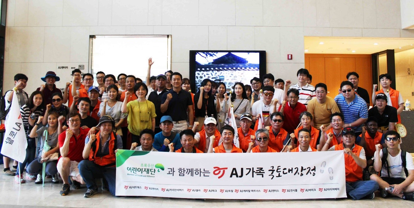 AJ그룹 임직원 참여하는 릴레이 국토대장정 캠페인 진행