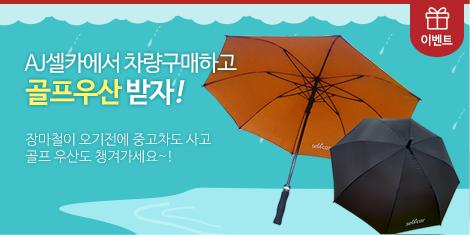 우산 이벤트