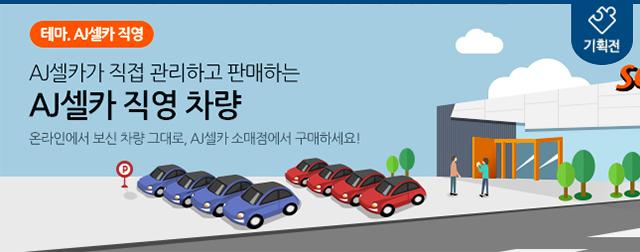 AJ셀카 직영판매 차량